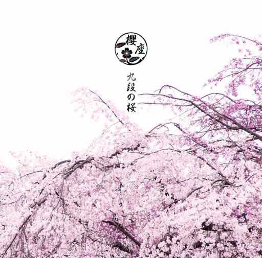 1st Single『九段の桜』