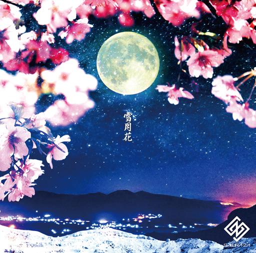 1st Mini Album『雪月花』